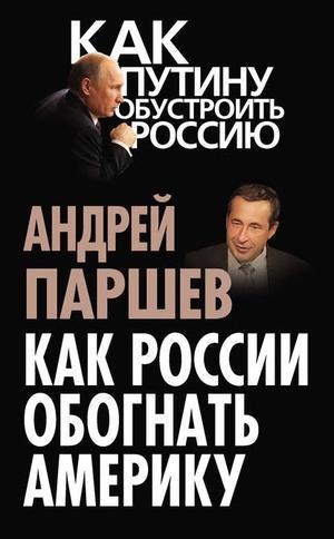 ПАРШЕВ А. Как России обогнать Америку
