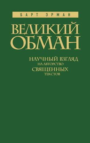 ЭРМАН Б. Великий обман. Научный взгляд на авторство священных текстов