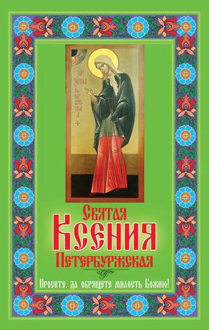 ЯНКОВСКАЯ Л. Святая Ксения Петербуржская. Просите, да обрящете милость Божию!