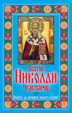 ЯНКОВСКАЯ Л. Святой Николай Чудотворец. Просите, да обрящете милость Божию!