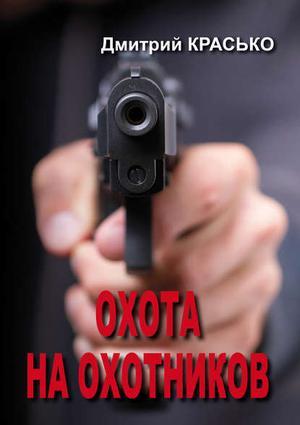 КРАСЬКО Д. Охота на охотников