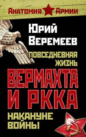 ВЕРЕМЕЕВ Ю. Повседневная жизнь вермахта и РККА накануне войны