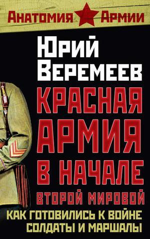 ВЕРЕМЕЕВ Ю. Красная Армия в начале Второй мировой. Как готовились к войне солдаты и маршалы