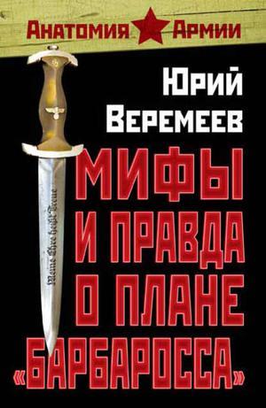 ВЕРЕМЕЕВ Ю. Мифы и правда о плане «Барбаросса»