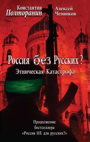 ПОЛТОРАНИН К., ЧЕЛНОКОВ А. Этническая катастрофа. Россия без русских?