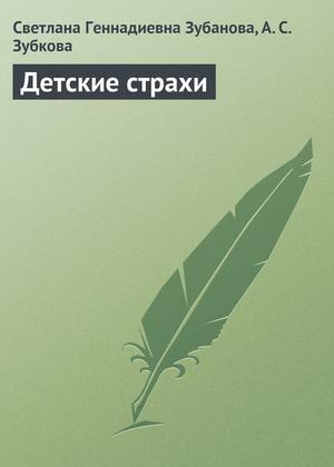ЗУБАНОВА С., ЗУБКОВА А. Детские страхи
