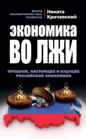 КРИЧЕВСКИЙ Н. Экономика во лжи. Прошлое, настоящее и будущее российской экономики