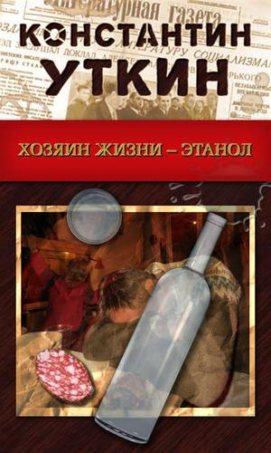 УТКИН К. Хозяин жизни – Этанол