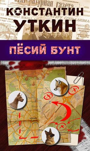 УТКИН К. Песий бунт