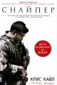 ДЕФЕЛИС Д., КАЙЛ К., МАКЬЮЭН С. Американский снайпер. Автобиография самого смертоносного снайпера XXI века