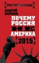 ПАРШЕВ А. Почему Россия не Америка. 2015