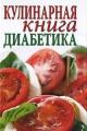 ЗУБАНОВА С. Кулинарная книга для диабетиков