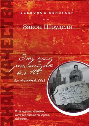 БЕНИГСЕН В. Закон Шруделя (сборник)