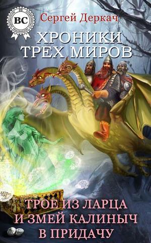 ДЕРКАЧ С. Трое из ларца и Змей Калиныч в придачу