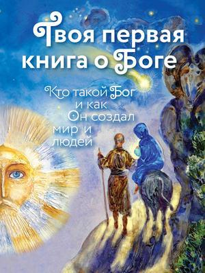 ЩЕГОЛЕВА Е. Твоя первая книга о Боге: Кто такой Бог и как Он создал мир и людей