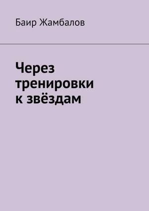 ЖАМБАЛОВ Б. Через тренировки к звёздам
