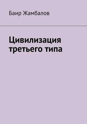 ЖАМБАЛОВ Б. Цивилизация третьего типа