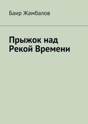ЖАМБАЛОВ Б. Прыжок над Рекой Времени
