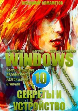 АЛМАМЕТОВ В. Windows 10. Секреты иустройство