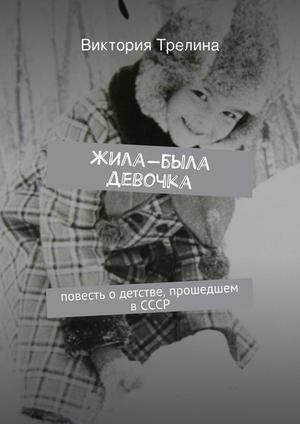ТРЕЛИНА В. Жила-была девочка