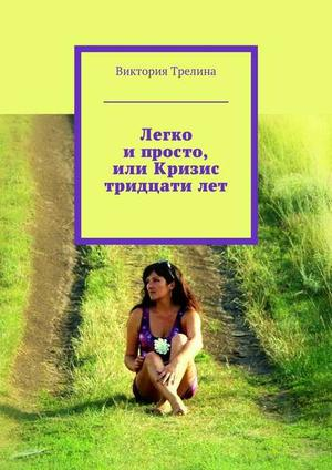 ТРЕЛИНА В. Легко и просто, или Кризис тридцати лет
