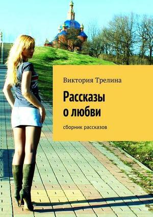 ТРЕЛИНА В. Рассказы о любви