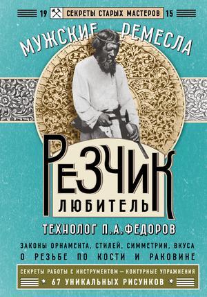 ФЕДОРОВ П. Резчик-любитель