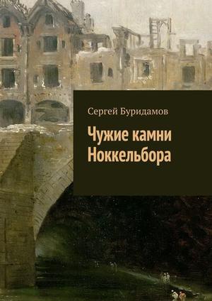 БУРИДАМОВ С. Чужие камни Ноккельбора
