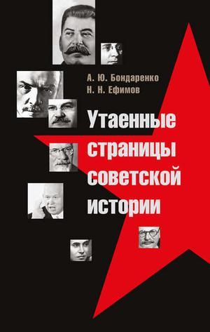 БОНДАРЕНКО А., ЕФИМОВ Н. Утаенные страницы советской истории