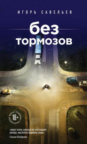 САВЕЛЬЕВ И. Без тормозов (сборник)