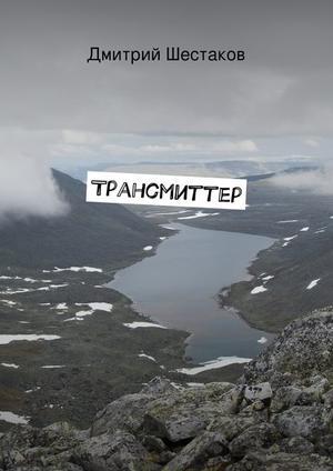ШЕСТАКОВ Д. Трансмиттер