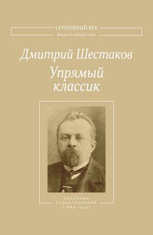 МОЛОДЯКОВ В., ШЕСТАКОВ Д. Упрямый классик. Собрание стихотворений(1889–1934)