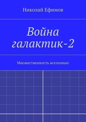 ЕФИМОВ Н. Война галактик-2