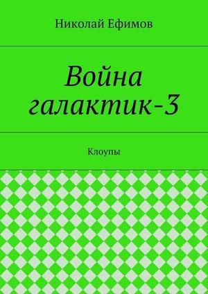 ЕФИМОВ Н. Война галактик-3