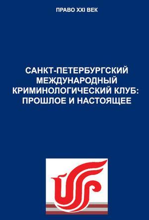 ДИКАЕВ С., Данилов А., ШЕСТАКОВ Д. Санкт-Петербургский международный криминологический клуб: прошлое и настоящее