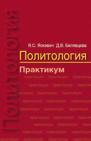 БЕЛЯВЦЕВА Д., ЯСКЕВИЧ Я. Политология. Практикум