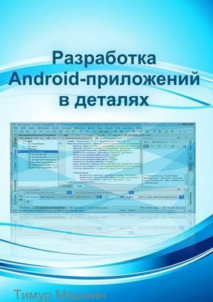 МАШНИН Т. Разработка Android-приложений вдеталях