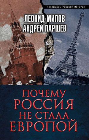 МИЛОВ Л., ПАРШЕВ А. Почему Россия не стала Европой