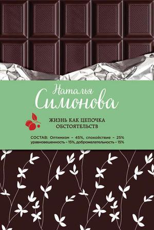 СИМОНОВА Н. Жизнь как цепочка обстоятельств (сборник)