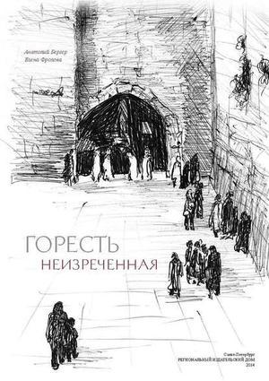 БЕРГЕР А., ФРОЛОВА Е. Горесть неизреченная (сборник)