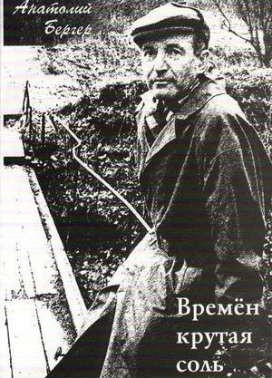 БЕРГЕР А. Времён крутая соль (сборник)