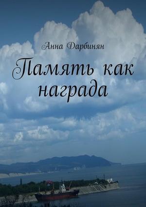 ДАРБИНЯН А. Память как награда. Стихи ипроза