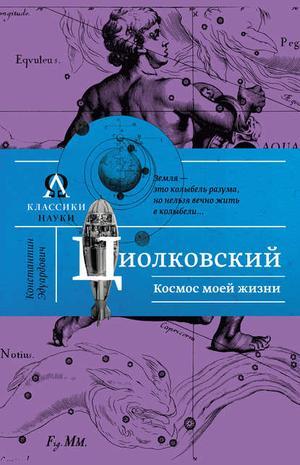 ЦИОЛКОВСКИЙ К. Космос моей жизни (сборник)