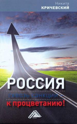 КРИЧЕВСКИЙ Н. Россия. Сквозь санкции – к процветанию!