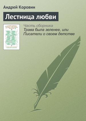 КОРОВИН А. Лестница любви