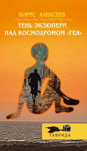 АЛЕКСЕЕВ Б. Тень Экзюпери над космодромом «Гея»