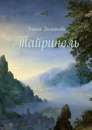 ЗИМАКОВА Э. Тайринель