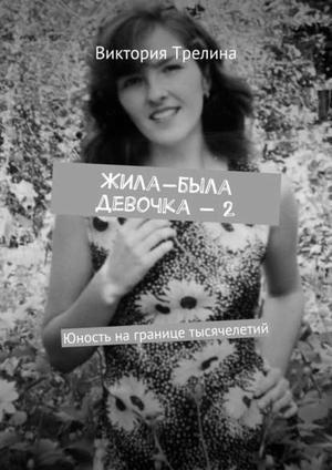 ТРЕЛИНА В. Жила-была девочка– 2. Юность награнице тысячелетий