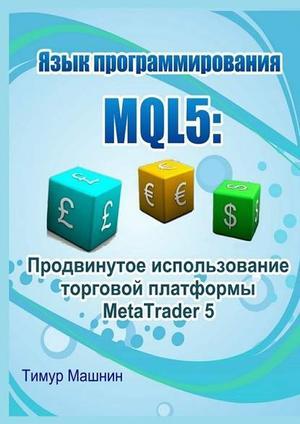 МАШНИН Т. Язык программирования MQL5: Продвинутое использование торговой платформы MetaTrader 5
