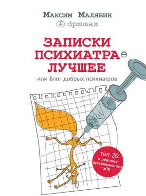 МАЛЯВИН М. Записки психиатра. Лучшее, или Блог добрых психиатров